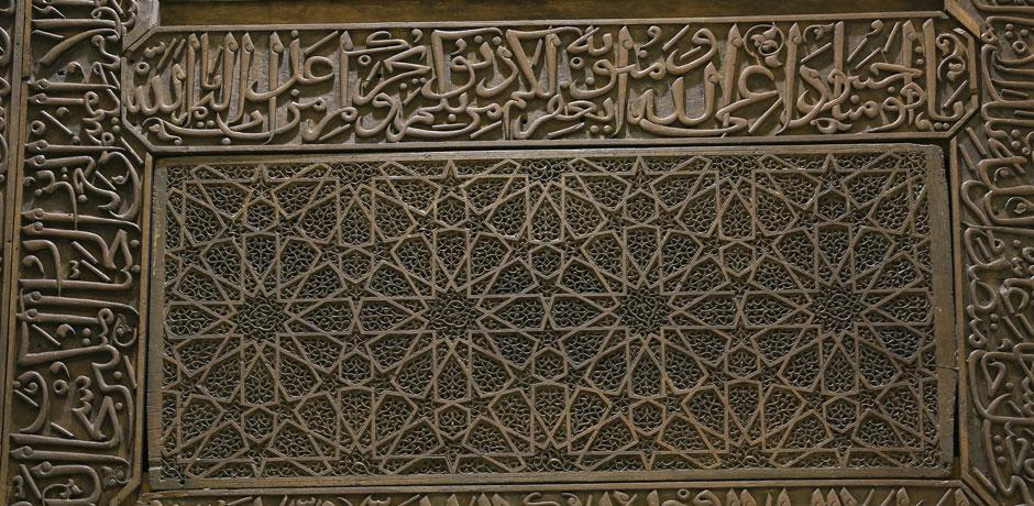 Geleneksel Sanatlar Konuşmaları - İslam Sanatında Geometrik Desenler ve Uygulama Biçimleri
