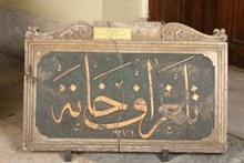 Nur-ı Dîdem Kızım Hâmidem - Dünden Yarına Haberleşmenin Serüveni