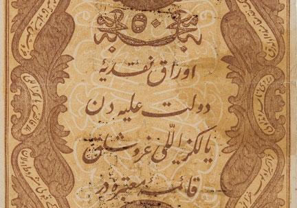 Sultan Abdülhamit Dönemi