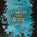 """Füruzan'ın """"Sevda Dolu Bir Yaz"""" kitabı Yunancaya çevrildi"""