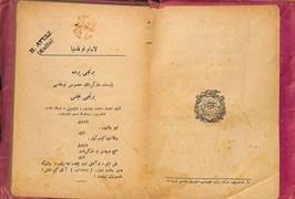 Alexandre Dumas'nın La Dame aux Camélias adlı oyununun Mahmud Şevket tarafından yapılan Osmanlıca çevirisi (Şirket-i Mürettibiye Matbaası, İstanbul, 1316 [1900/1901].
