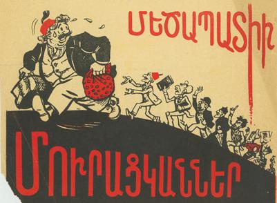 Pokr Taderahump [Küçük Tiyatro Kumpanyası], Medzabadiv Muratsgannerı [Has¸metlü Dilenciler] (Kınalıada Akasya Sineması